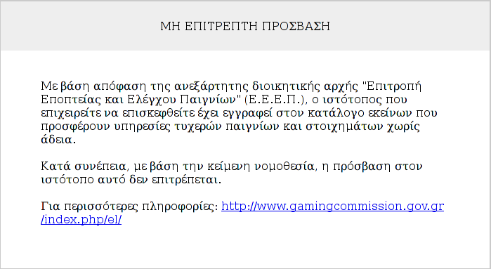 Cosmote EEEP Blocked website screenshot