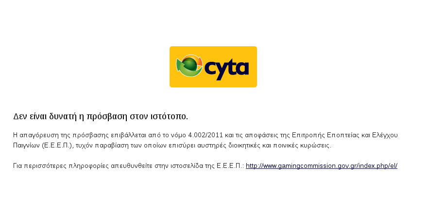 Cyta EEEP Blocked website screenshot