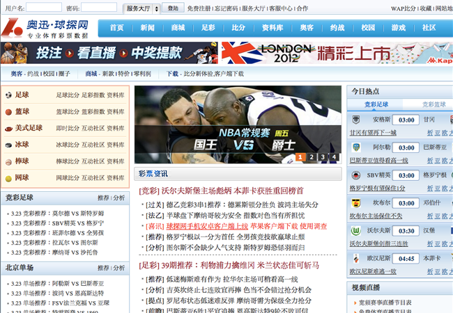 Chinese sports news website